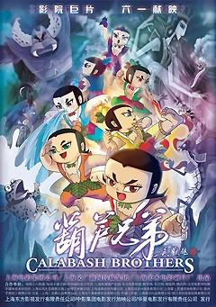 葫芦兄弟 tv版全集+电影版 完整版 3d9 国语