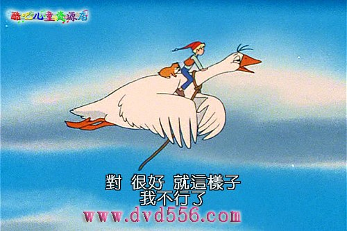 尼尔斯骑鹅旅行记/小神童 52集完整版 5d9 国日语